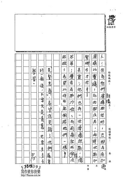 102W4406黃巧蓁 (3)