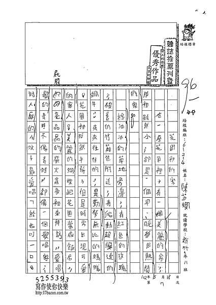 102W4407陳芷嫻 (1)