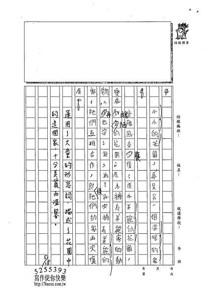 102W4407陳芷嫻 (2)