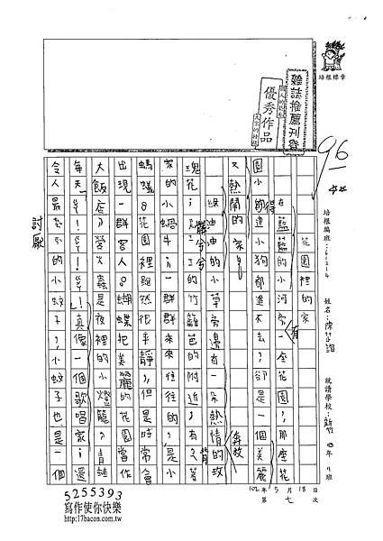 102W4407陳芷誼 (1)