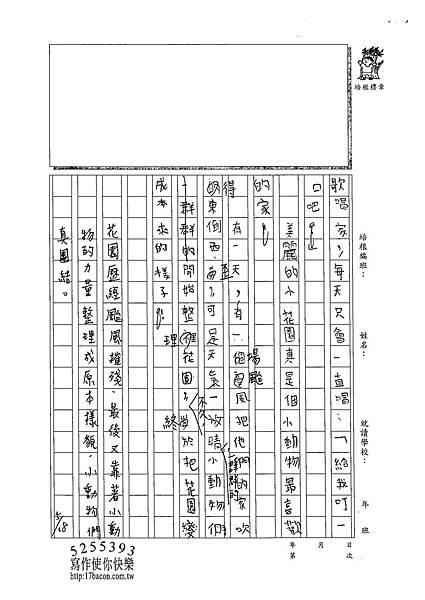 102W4407陳芷誼 (2)