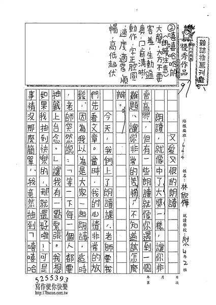 102W4406林欣樺 (1)