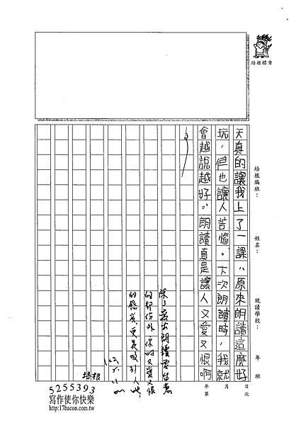 102W4406林欣樺 (3)
