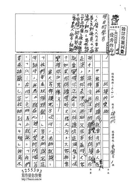 102W4406陳昕昀 (1)