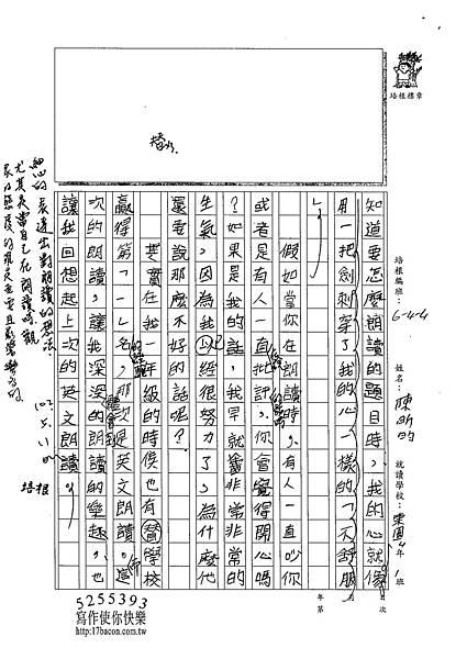 102W4406陳昕昀 (2)