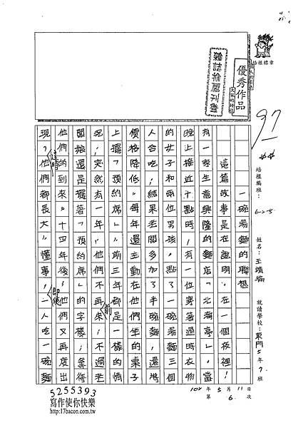 102W5406王靖瑜 (1)