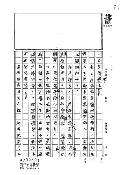 102W5406王靖瑜 (2)