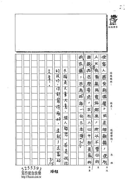102W5406王靖瑜 (3)