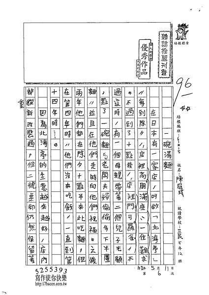 102W5406陳冠瑋 (1)