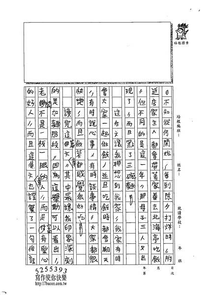 102W5406陳冠瑋 (2)