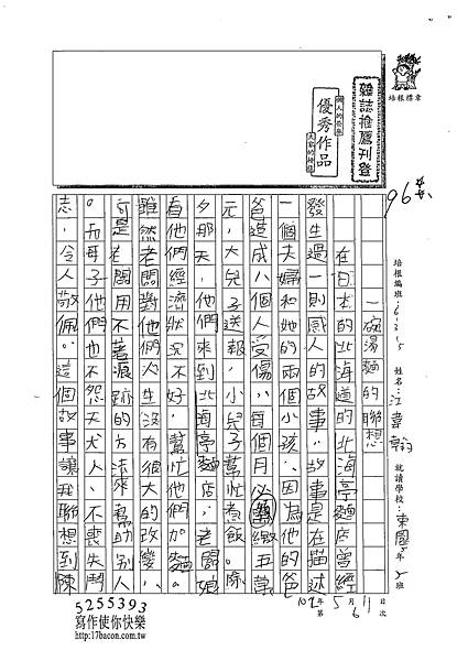 102W5406江韋翰 (1)