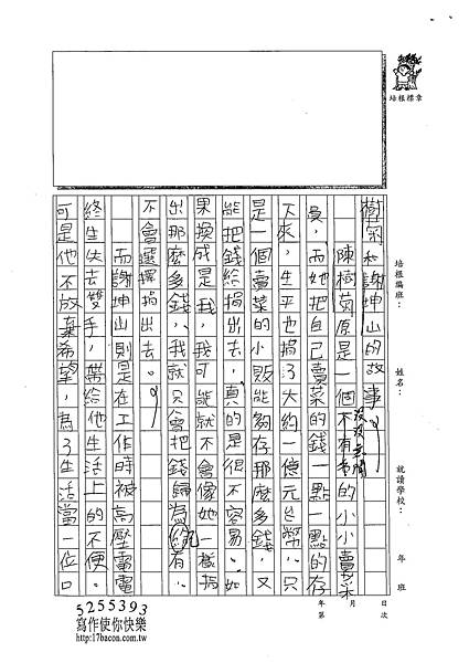 102W5406江韋翰 (2)