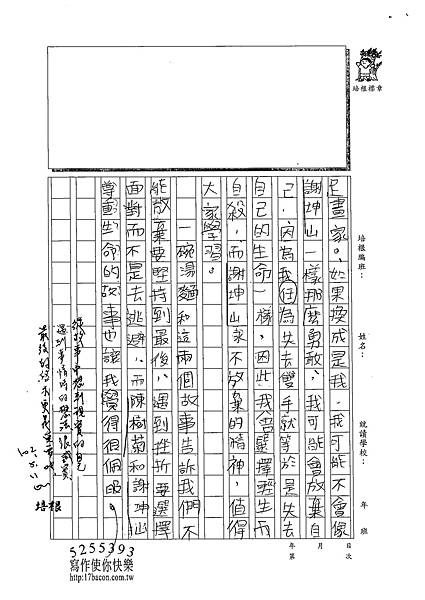 102W5406江韋翰 (3)