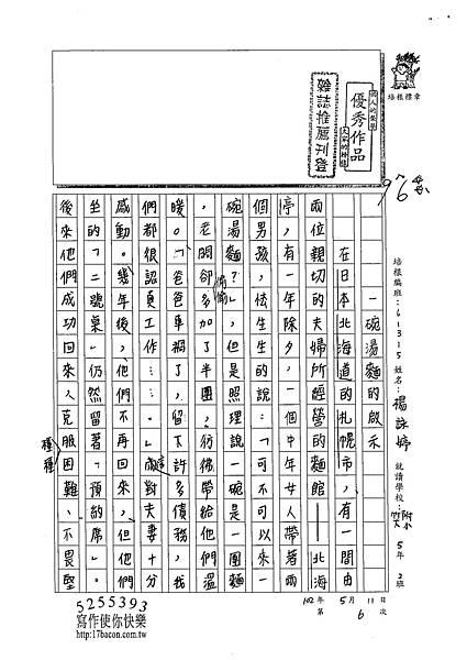 102W5406楊詠婷 (1)