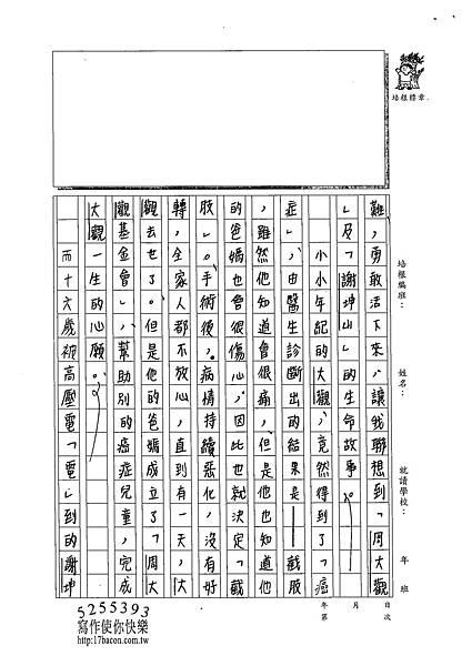 102W5406楊詠婷 (2)