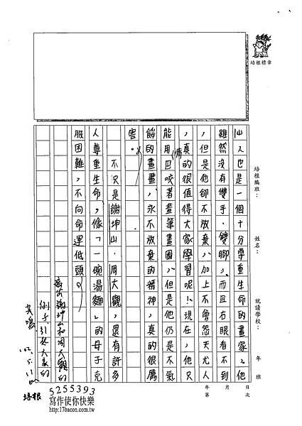 102W5406楊詠婷 (3)