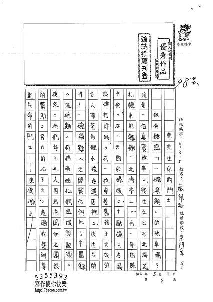 102W5406蔡佩珈 (1)