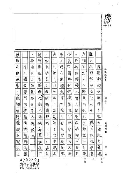 102W5406蔡佩珈 (2)