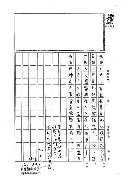 102W5406蔡佩珈 (3)