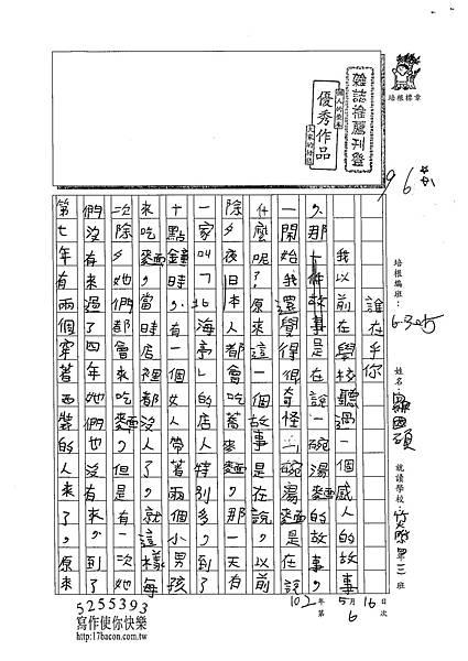 102W5406羅國碩 (1)
