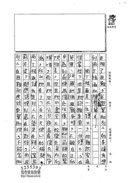 102W5406羅國碩 (2)