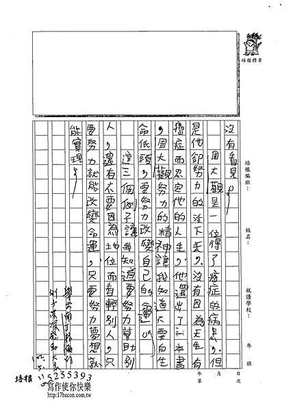 102W5406羅國碩 (3)