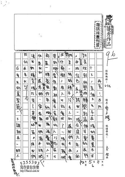 102W6406曾子騰 (1)