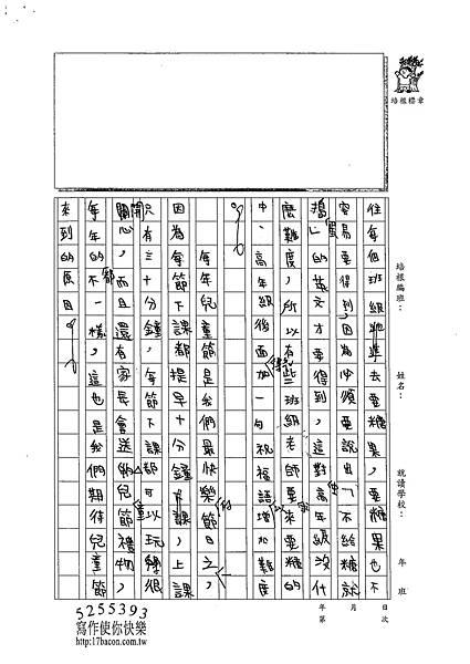 102W6406曾子騰 (2)