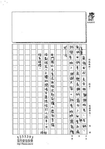 102W6406曾子騰 (3)