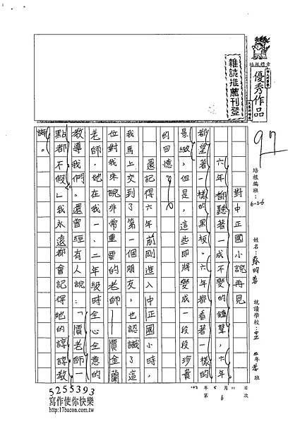 102W6406蔡昀蓉 (1)