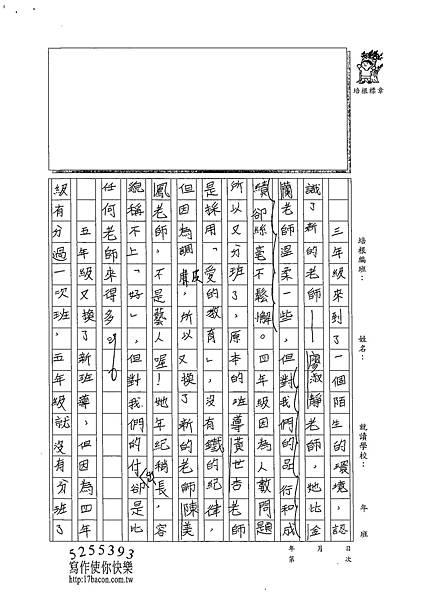 102W6406蔡昀蓉 (2)
