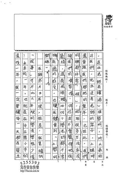 102W6406蔡昀蓉 (3)