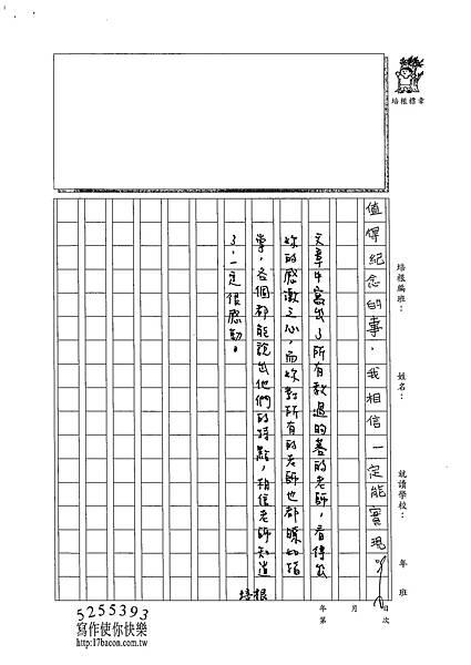 102W6406蔡昀蓉 (4)