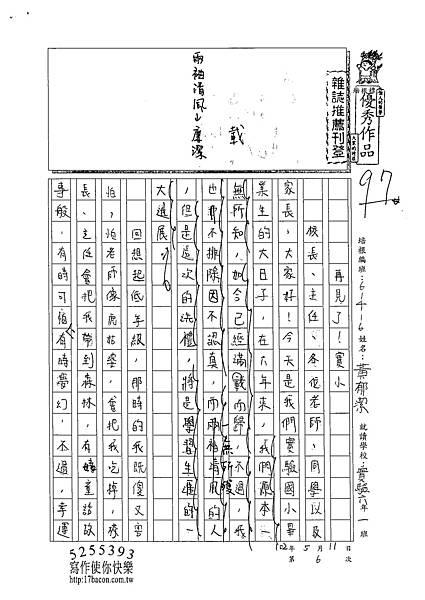 102W6406黃郁潔 (1)