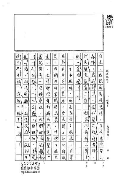 102W6406黃郁潔 (2)