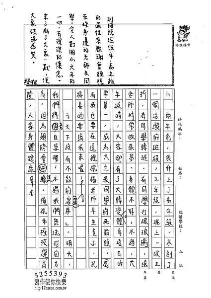 102W6406黃郁潔 (3)