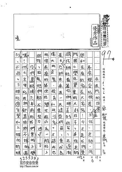 102W6406蔡和恩 (1)