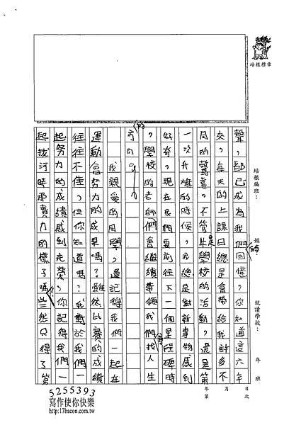 102W6406蔡和恩 (2)
