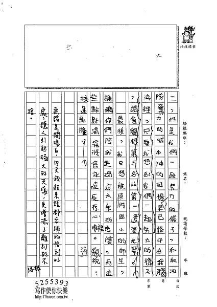 102W6406蔡和恩 (3)
