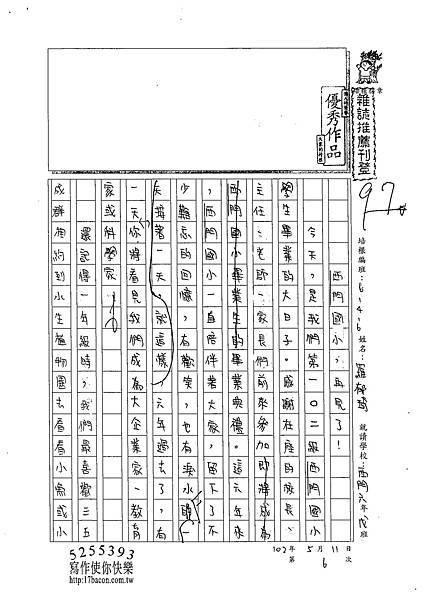 102W6406羅郁琦 (1)