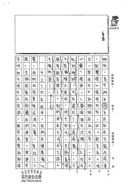 102W6406羅郁琦 (2)