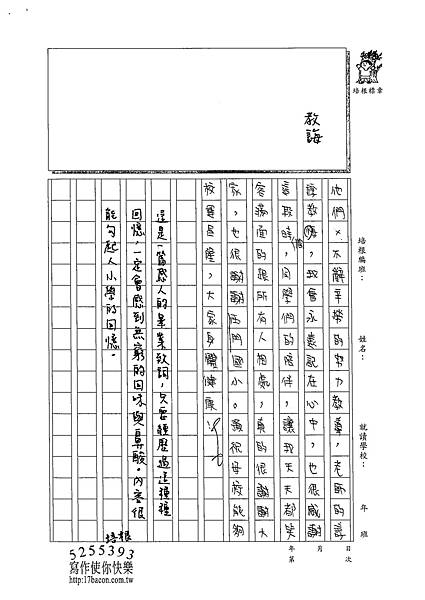 102W6406羅郁琦 (4)
