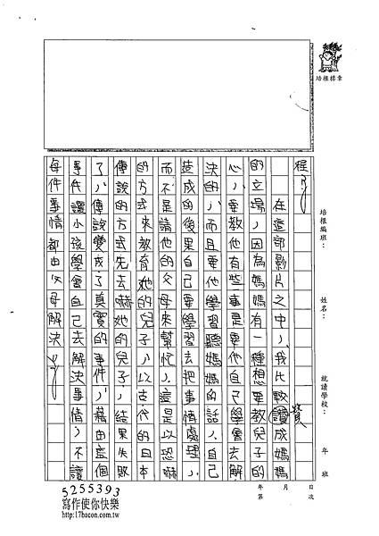 102WA406連祈禎 (2)