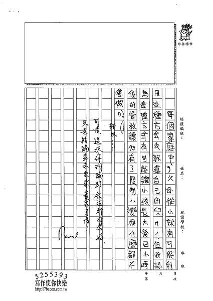 102WA406連祈禎 (3)