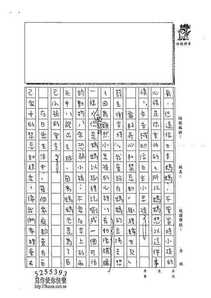 102WA406彭凱 (2)