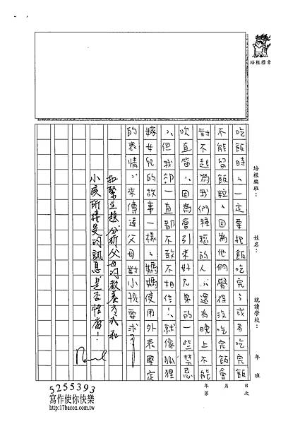 102WA406彭凱 (3)