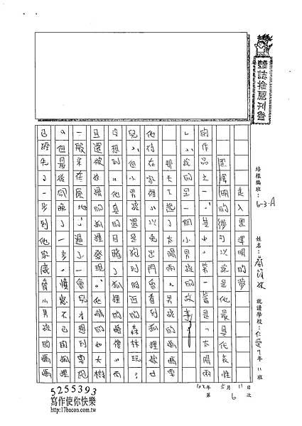 102WA406蔡筠孜 (1)