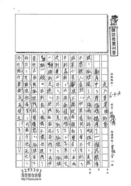 102WA406江柏儀 (1)