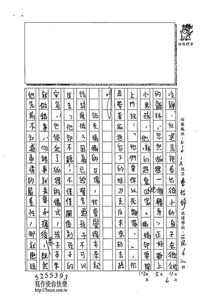 102WA406曹怡婷 (2)