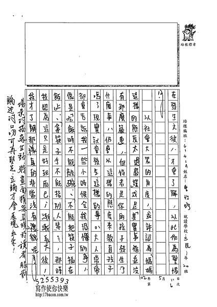 102WA406曹怡婷 (3)